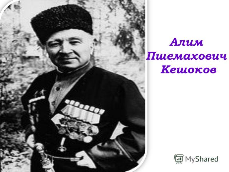 Алим Пшемахович Кешоков