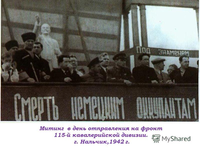 Митинг в день отправления на фронт 115-й кавалерийской дивизии. г. Нальчик,1942 г.