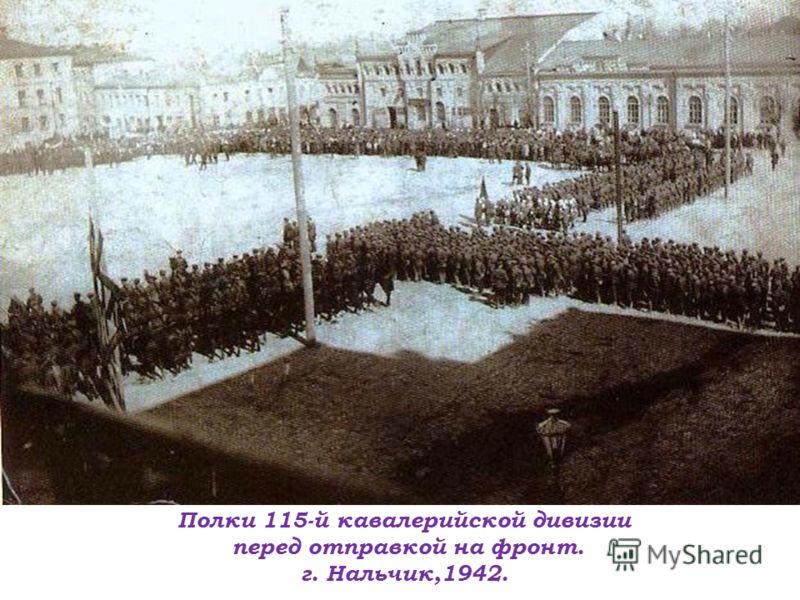 Полки 115-й кавалерийской дивизии перед отправкой на фронт. г. Нальчик,1942.