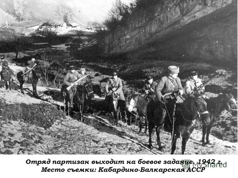 Отряд партизан выходит на боевое задание. 1942 г. Место съемки: Кабардино-Балкарская АССР