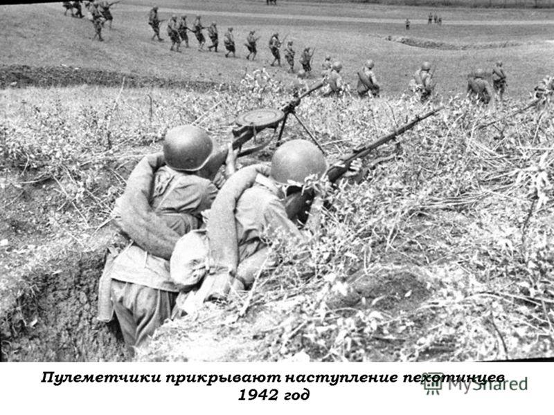 Пулеметчики прикрывают наступление пехотинцев 1942 год