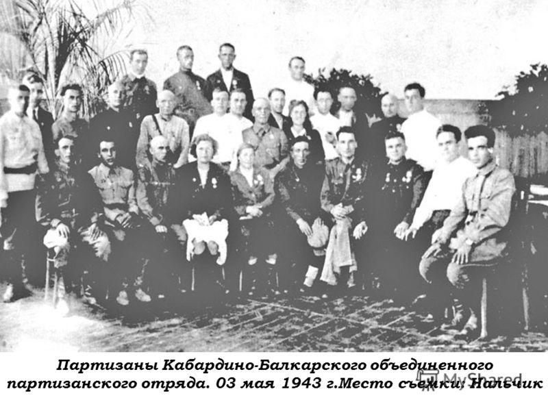 Партизаны Кабардино-Балкарского объединенного партизанского отряда. 03 мая 1943 г.Место съемки: Нальчик