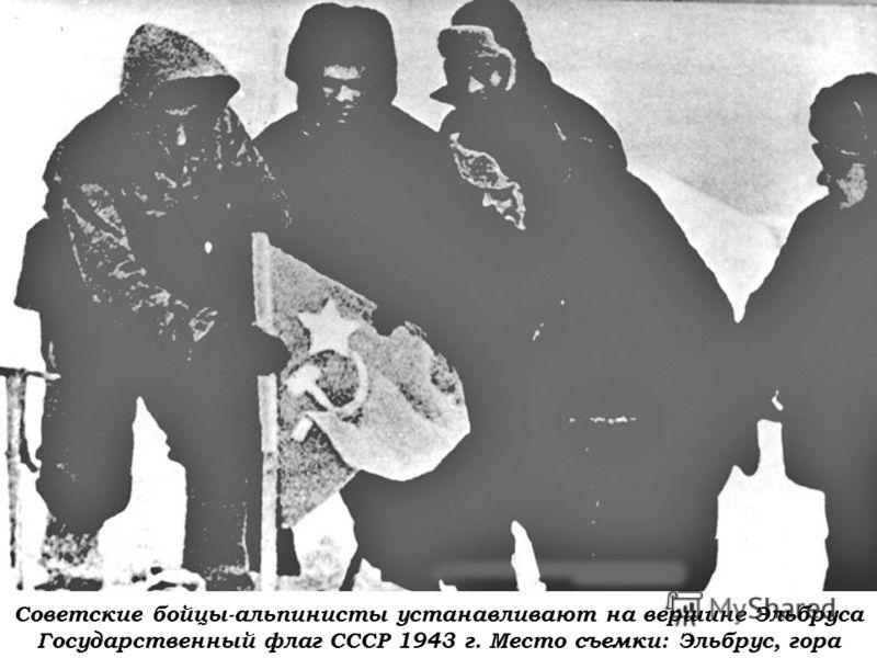Советские бойцы-альпинисты устанавливают на вершине Эльбруса Государственный флаг СССР 1943 г. Место съемки: Эльбрус, гора