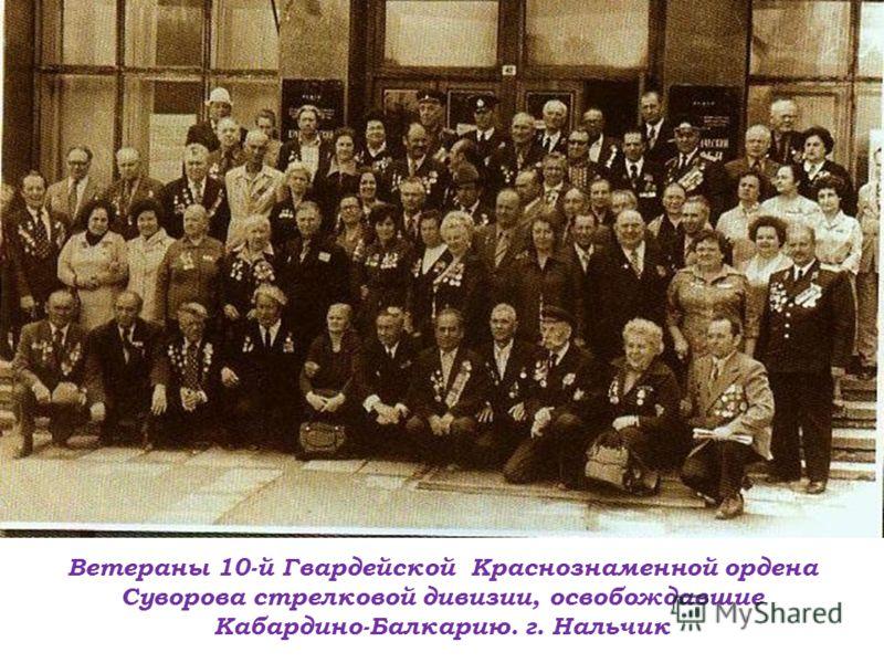 Ветераны 10-й Гвардейской Краснознаменной ордена Суворова стрелковой дивизии, освобождавшие Кабардино-Балкарию. г. Нальчик