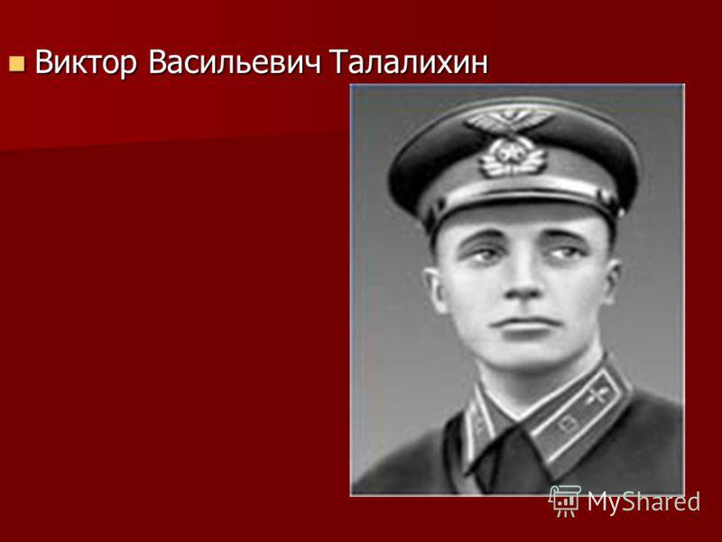 Виктор Васильевич Талалихин Виктор Васильевич Талалихин