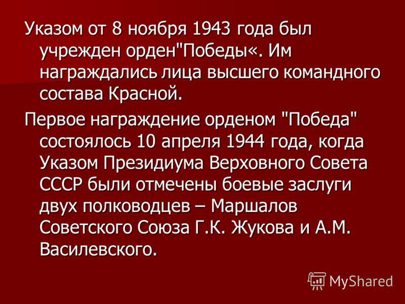 Указом от 8 ноября 1943 года был учрежден орден