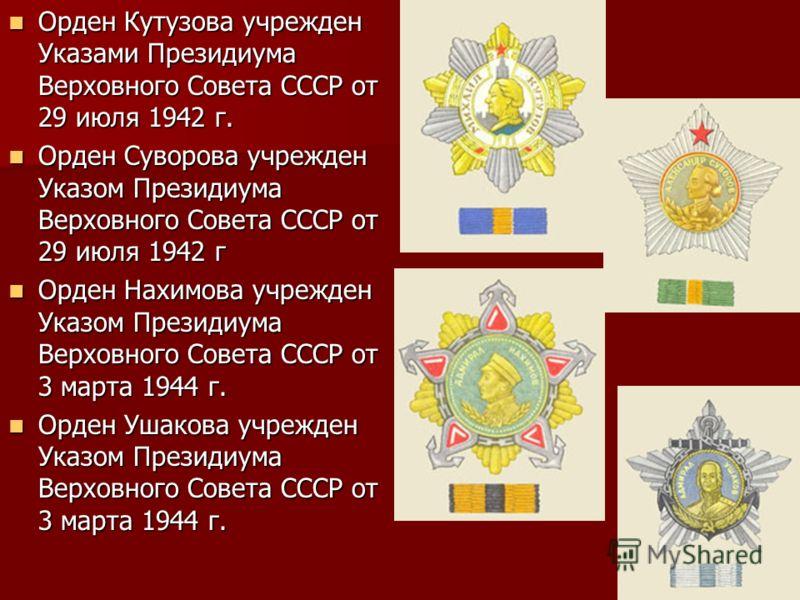 Орден Кутузова учрежден Указами Президиума Верховного Совета СССР от 29 июля 1942 г. Орден Кутузова учрежден Указами Президиума Верховного Совета СССР от 29 июля 1942 г. Орден Суворова учрежден Указом Президиума Верховного Совета СССР от 29 июля 1942