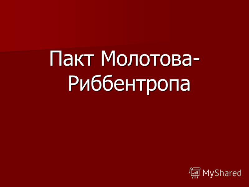 Пакт Молотова- Риббентропа