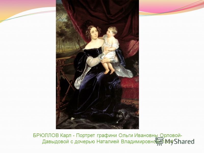 БРЮЛЛОВ Карл - Портрет Марии Аркадьевны Бек с дочерью. 1840