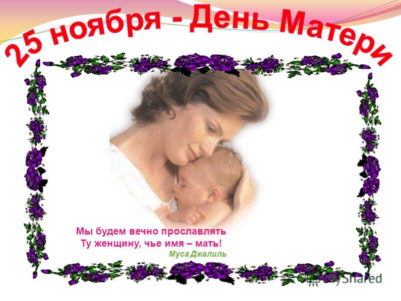 День матери отмечается в Литве - первое воскресенье мая; в Греции - 9 мая; В США, Дании, Финляндии, Германии, Италии, Турции, Австралии, Японии, Украине и в Эстонии - второе воскресенье мая; в Норвегии - второе воскресенье февраля; в Швеции и во Фран