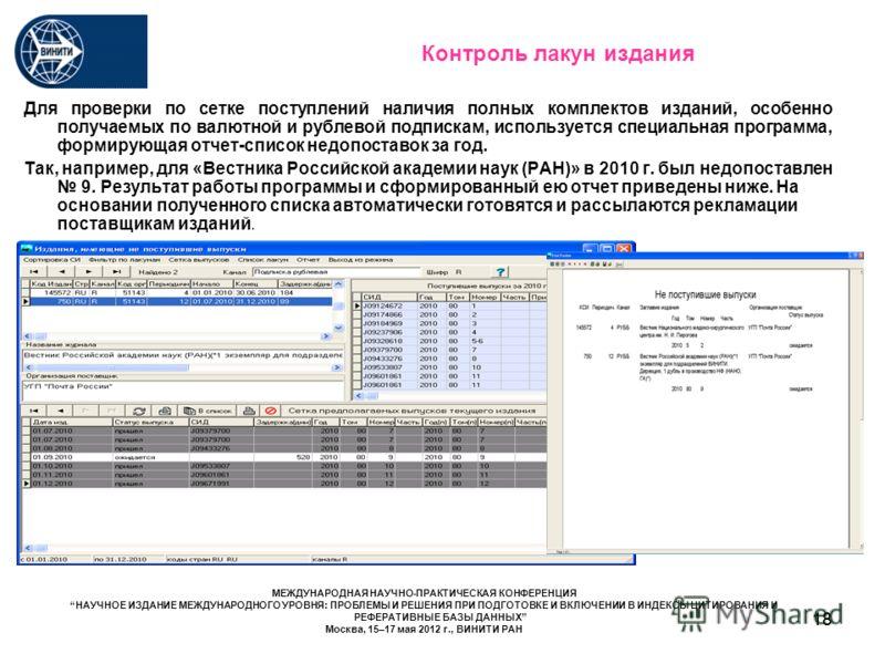 18 Контроль лакун издания Для проверки по сетке поступлений наличия полных комплектов изданий, особенно получаемых по валютной и рублевой подпискам, используется специальная программа, формирующая отчет-список недопоставок за год. Так, например, для