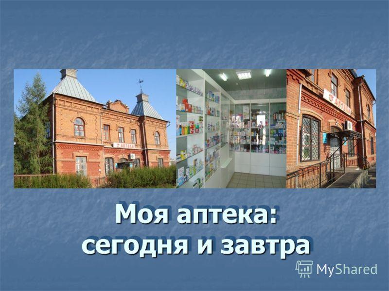Моя аптека: сегодня и завтра