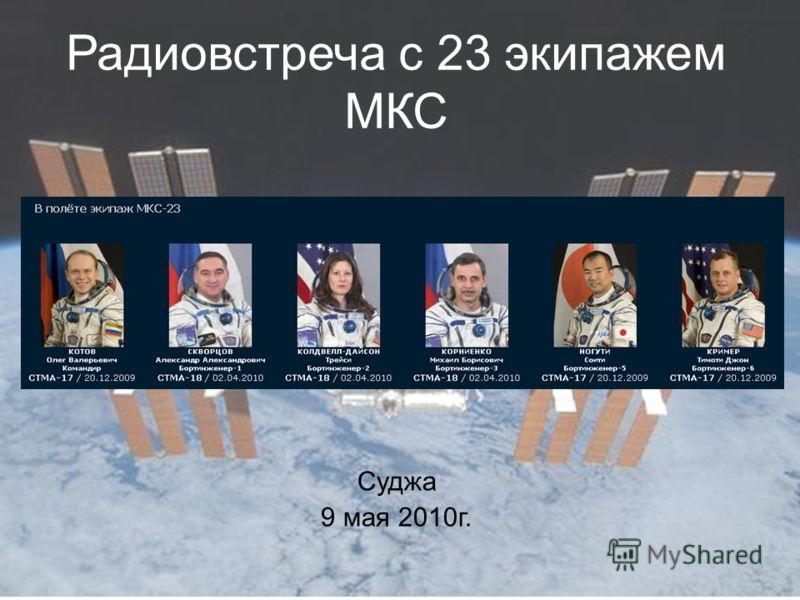 Радиовстреча с 23 экипажем МКС Суджа 9 мая 2010г.