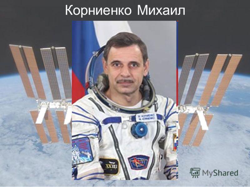 Корниенко Михаил