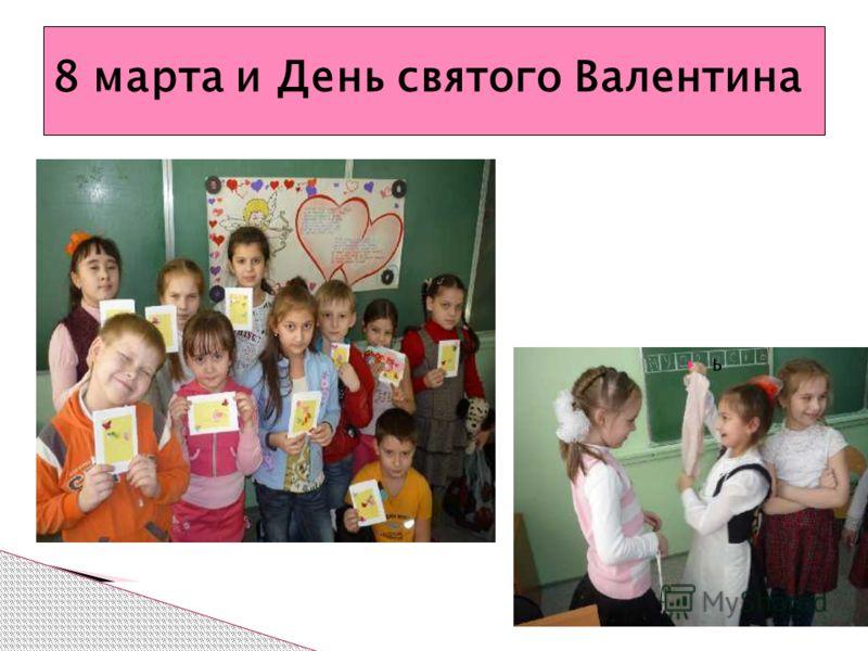 8 марта и День святого Валентина ь