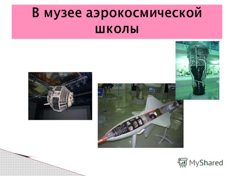 В музее аэрокосмической школы