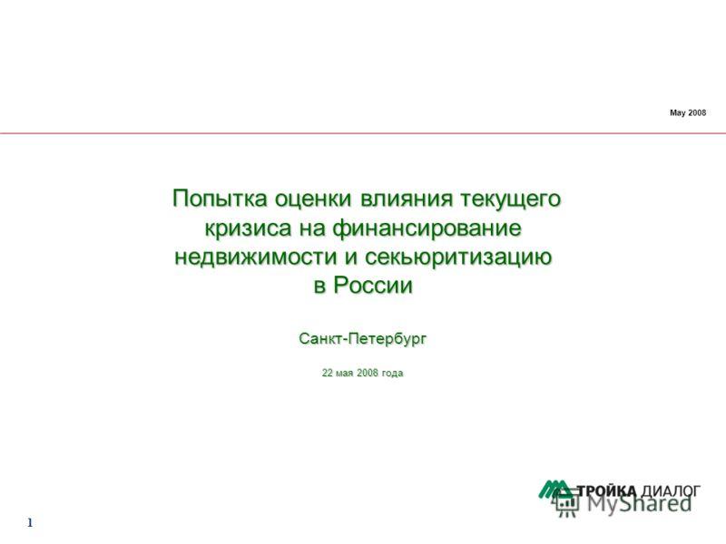 1 May 2008 Попытка оценки влияния текущего кризиса на финансирование недвижимости и секьюритизацию в России Санкт-Петербург 22 мая 2008 года Попытка оценки влияния текущего кризиса на финансирование недвижимости и секьюритизацию в России Санкт-Петерб