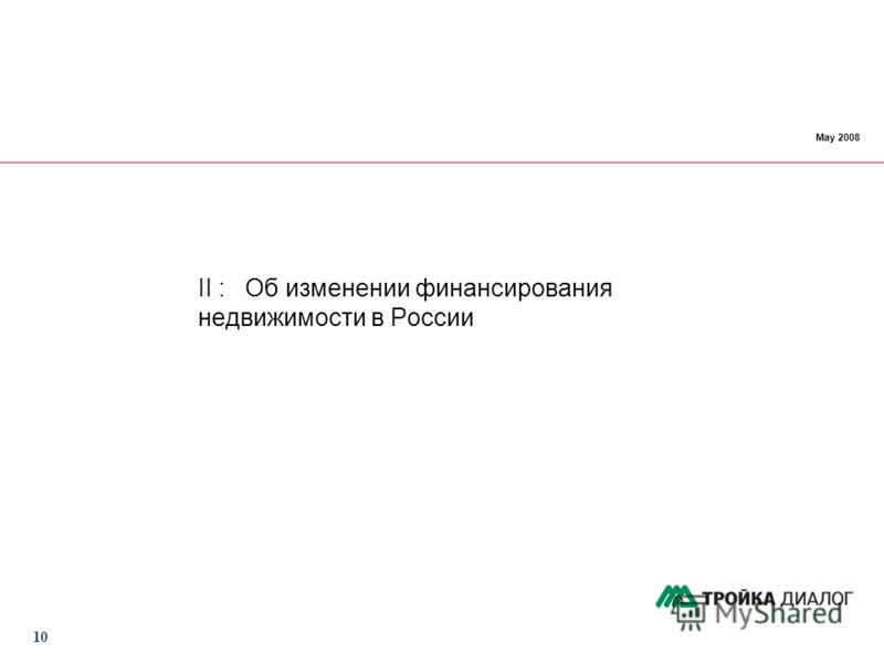 10 May 2008 II : Об изменении финансирования недвижимости в России