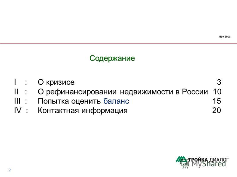 2 May 2008 I :О кризисе 3 II :О рефинансировании недвижимости в России 10 III :Попытка оценить баланс 15 IV :Контактная информация 20 Содержание Содержание