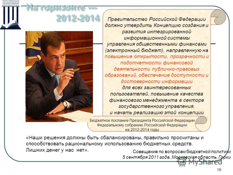 16 Совещание по вопросам бюджетной политики 5 сентября 2011 года, Московская область, Горки «Наши решения должны быть сбалансированы, правильно просчитаны и способствовать рациональному использованию бюджетных средств. Лишних денег у нас нет». Правит