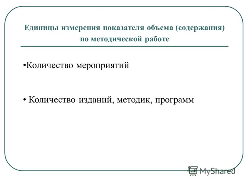 Единицы измерения показателя объема (содержания) по методической работе Количество мероприятий Количество изданий, методик, программ