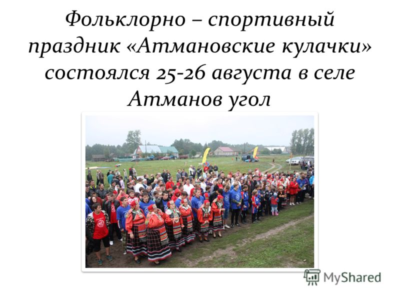 Фольклорно – спортивный праздник «Атмановские кулачки» состоялся 25-26 августа в селе Атманов угол
