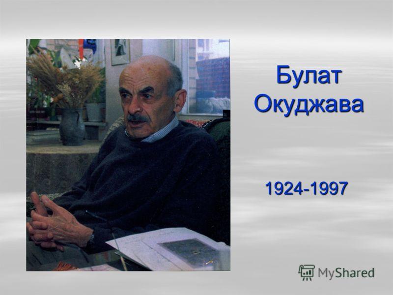 Булат Окуджава 1924-1997 1924-1997