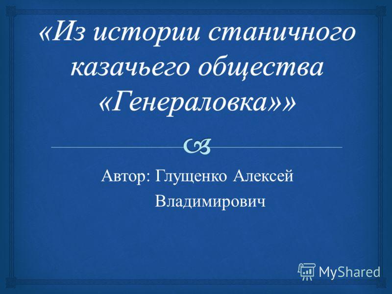 Автор : Глущенко Алексей Владимирович