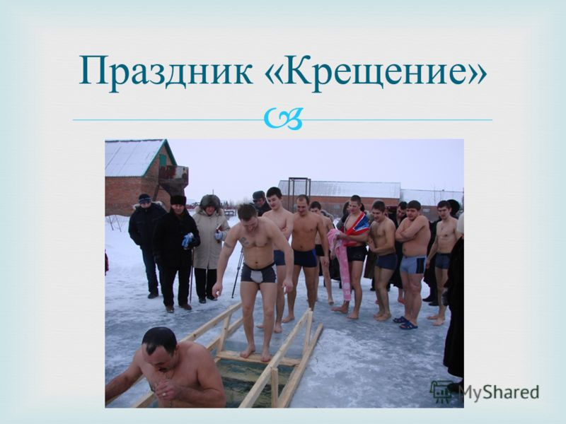 Праздник « Крещение »