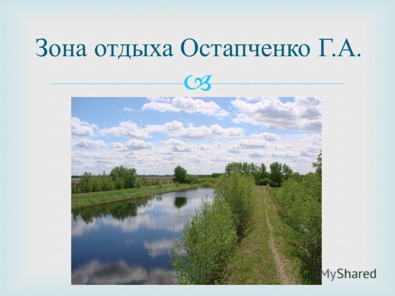 Зона отдыха Остапченко Г. А.
