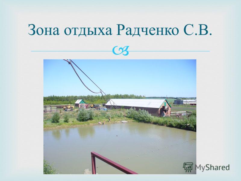 Зона отдыха Радченко С. В.