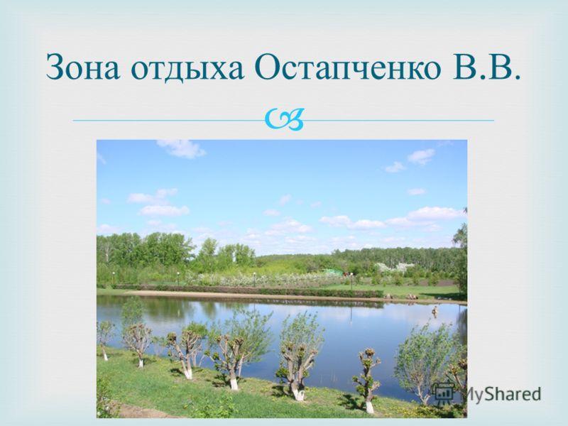Зона отдыха Остапченко В. В.