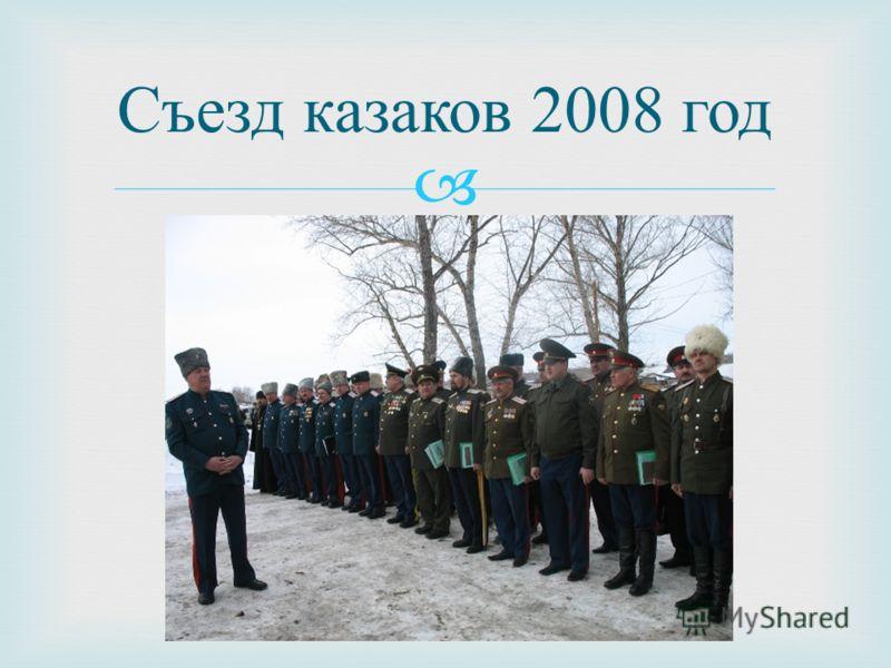 Съезд казаков 2008 год