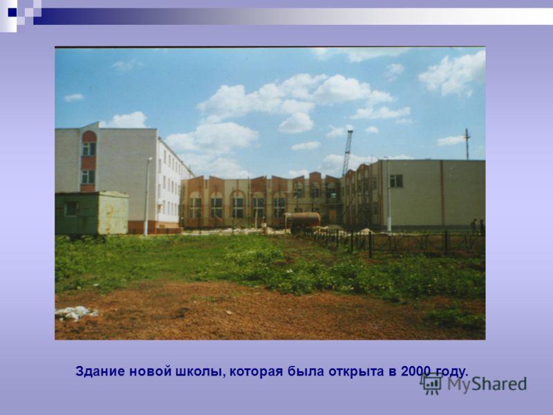 Здание новой школы, которая была открыта в 2000 году.