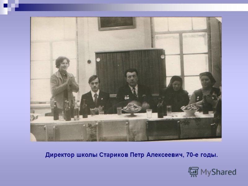 Директор школы Стариков Петр Алексеевич, 70-е годы.