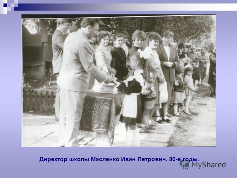 Директор школы Масленко Иван Петрович, 80-е годы.