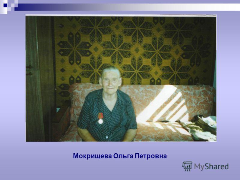 Мокрищева Ольга Петровна