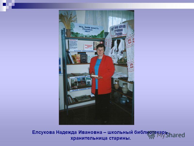 Елсукова Надежда Ивановна – школьный библиотекарь, хранительница старины.