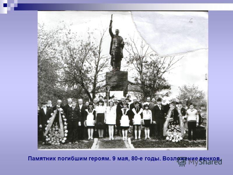Памятник погибшим героям. 9 мая, 80-е годы. Возложение венков.