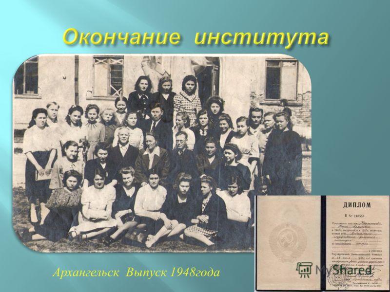 Архангельск Выпуск 1948года