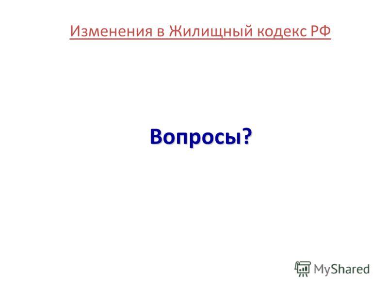 Изменения в Жилищный кодекс РФ Вопросы? 18