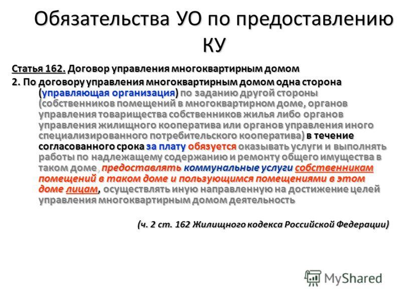 Обязательства УО по предоставлению КУ Статья 162. Договор управления многоквартирным домом 2. По договору управления многоквартирным домом одна сторона (управляющая организация) по заданию другой стороны (собственников помещений в многоквартирном дом
