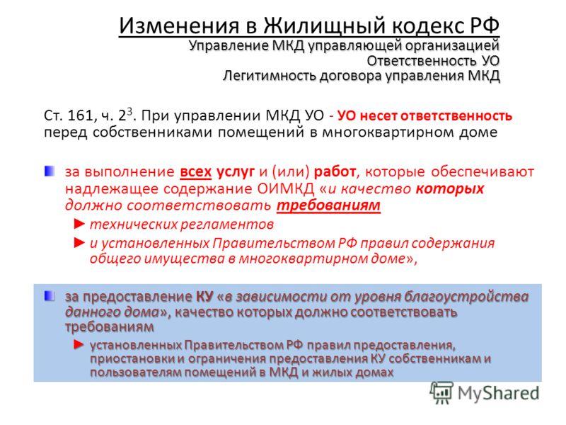 Управление МКД управляющей организацией Ответственность УО Легитимность договора управления МКД Изменения в Жилищный кодекс РФ Управление МКД управляющей организацией Ответственность УО Легитимность договора управления МКД Ст. 161, ч. 2 3. При управл