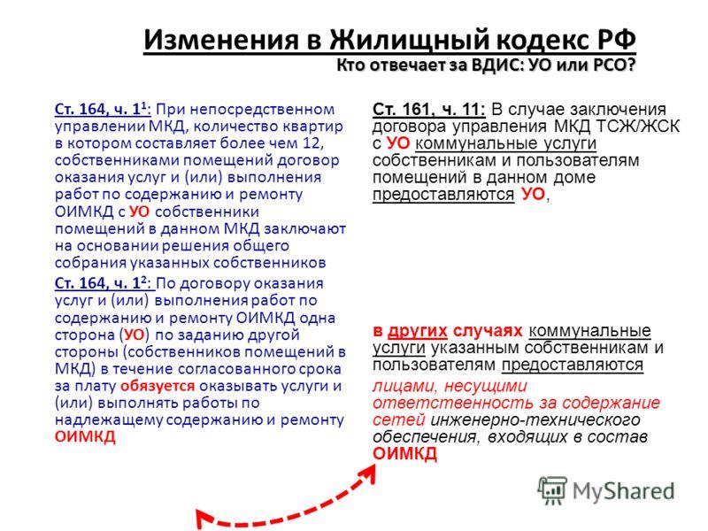 Кто отвечает за ВДИС: УО или РСО? Изменения в Жилищный кодекс РФ Кто отвечает за ВДИС: УО или РСО? Ст. 164, ч. 1 1 : При непосредственном управлении МКД, количество квартир в котором составляет более чем 12, собственниками помещений договор оказания
