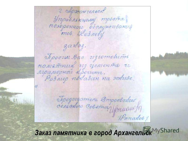 Заказ памятника в город Архангельск