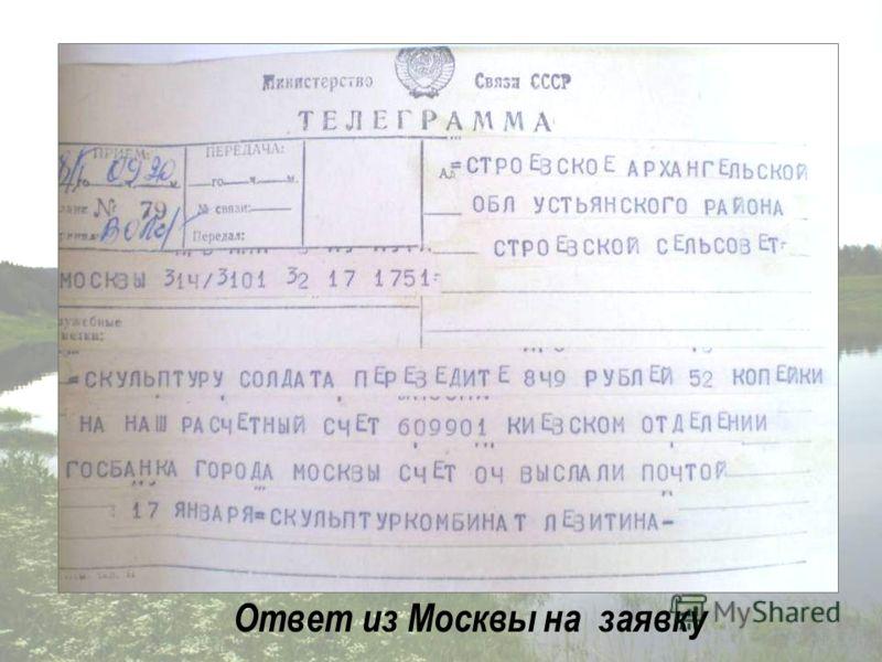 Ответ из Москвы на заявку