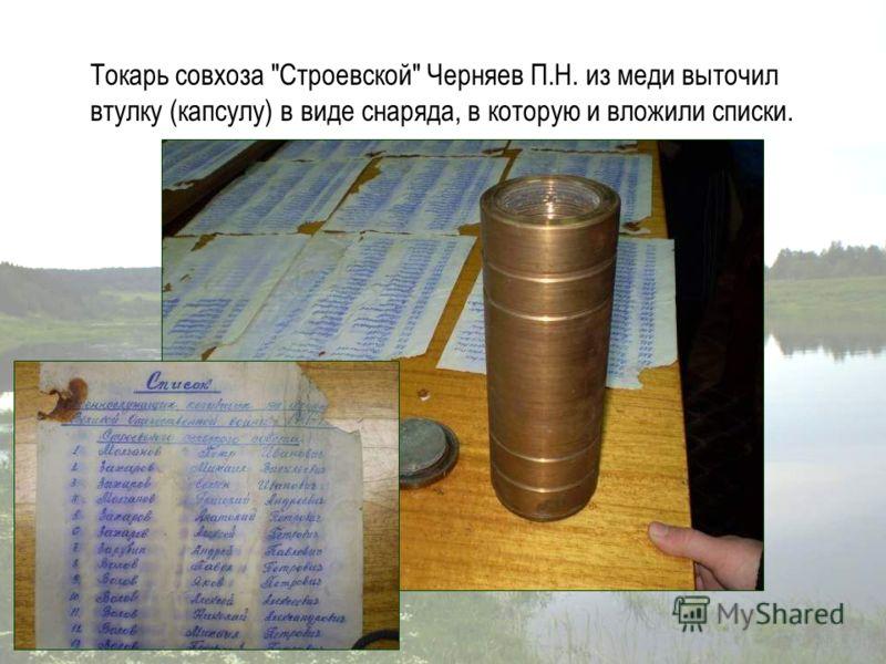 Токарь совхоза Строевской Черняев П.Н. из меди выточил втулку (капсулу) в виде снаряда, в которую и вложили списки.