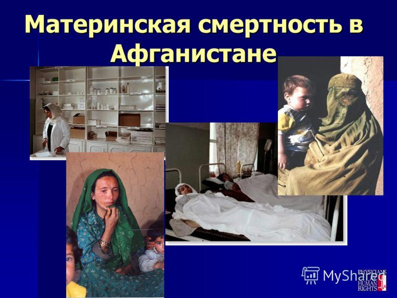 Материнская смертность в Афганистане