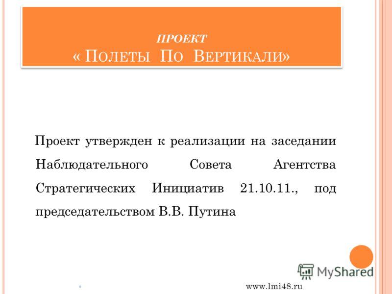 ПРОЕКТ « П ОЛЕТЫ П О В ЕРТИКАЛИ » Проект утвержден к реализации на заседании Наблюдательного Совета Агентства Стратегических Инициатив 21.10.11., под председательством В.В. Путина www.lmi48.ru