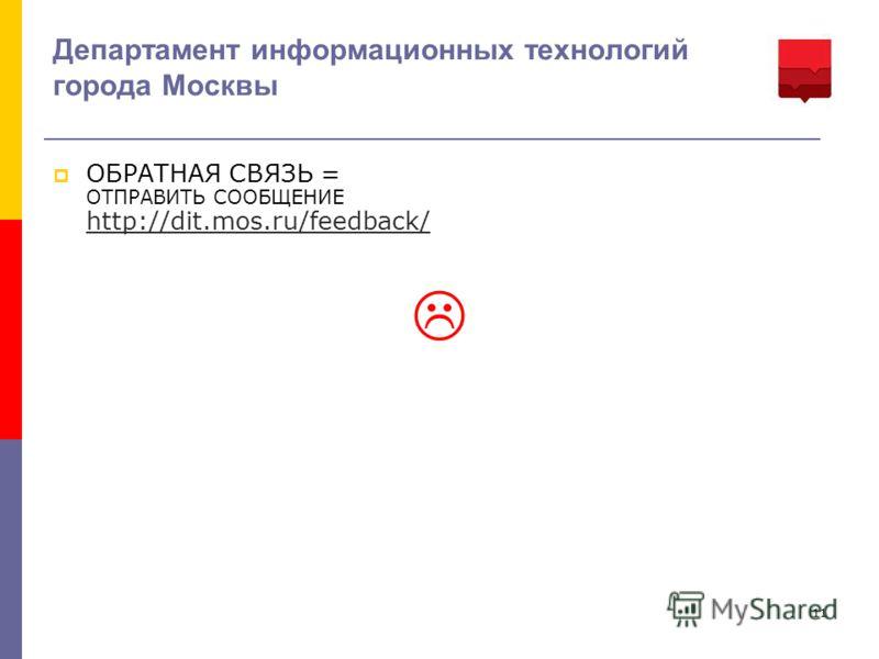 11 Департамент информационных технологий города Москвы ОБРАТНАЯ СВЯЗЬ = ОТПРАВИТЬ СООБЩЕНИЕ http://dit.mos.ru/feedback/ http://dit.mos.ru/feedback/